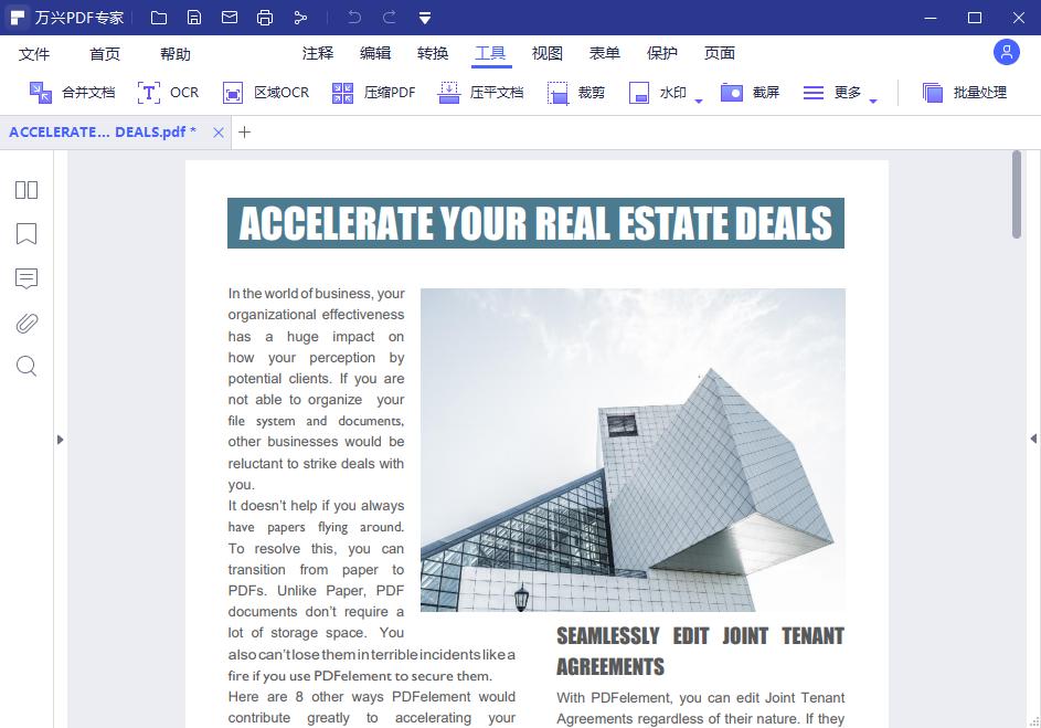PPT打印生成PDF步骤4