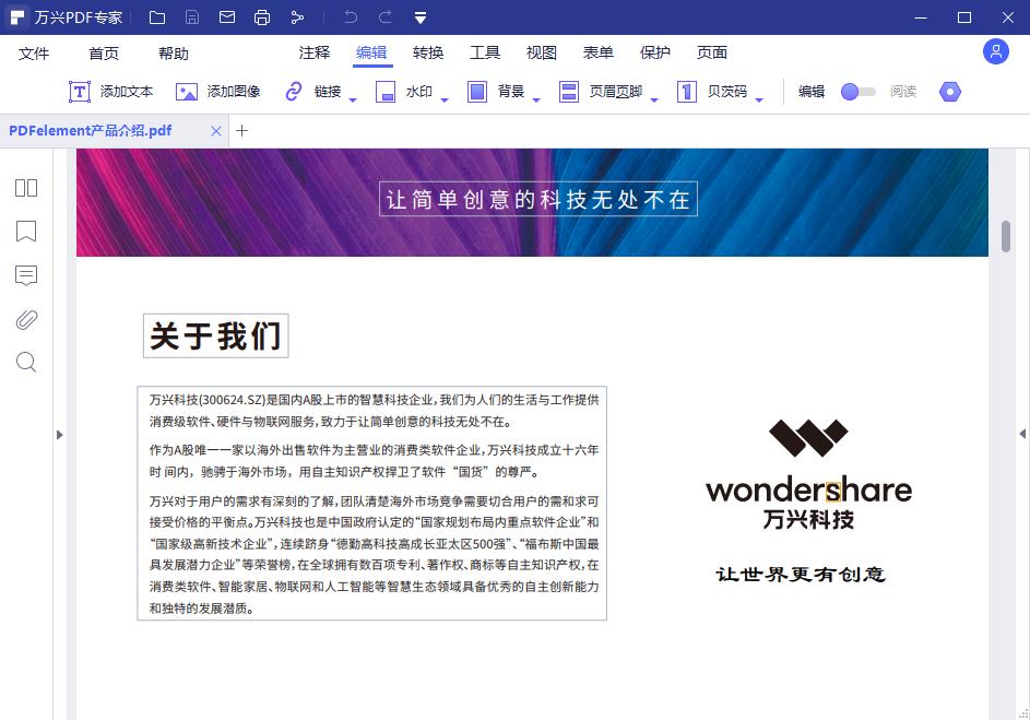 最好用的PDF编辑软件5