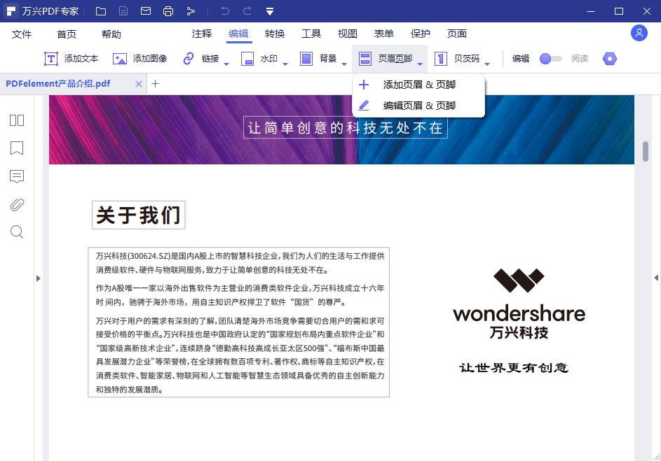 编辑PDF页面的页眉步骤1