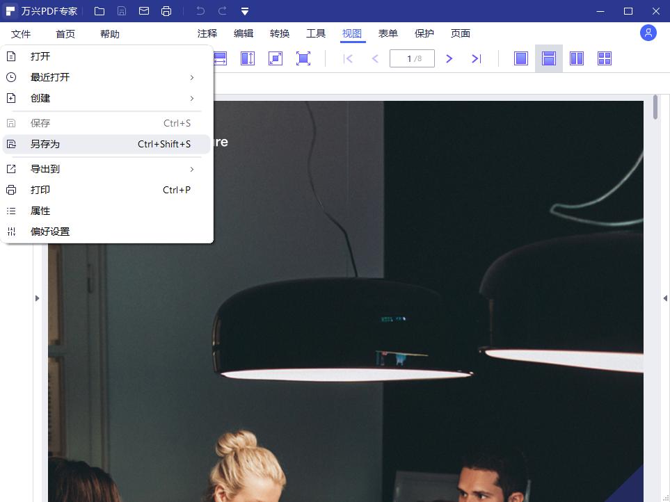 PDF文档转换成Word文档步骤1