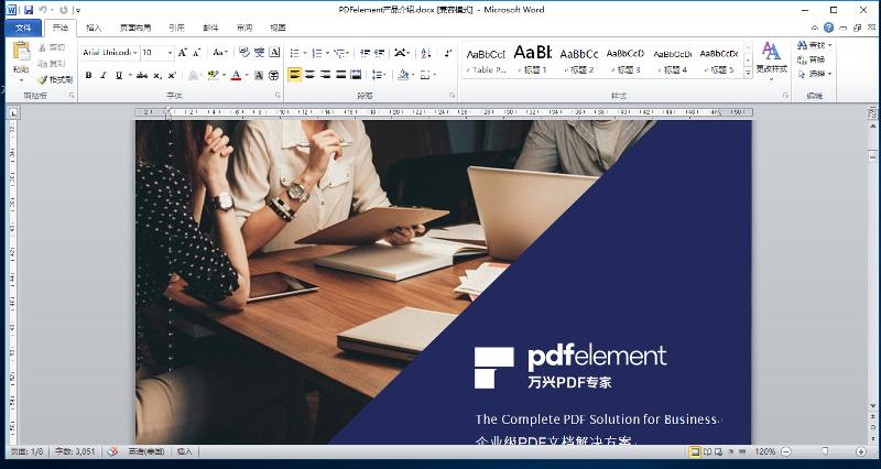 PDF文档转换成Word文档步骤2