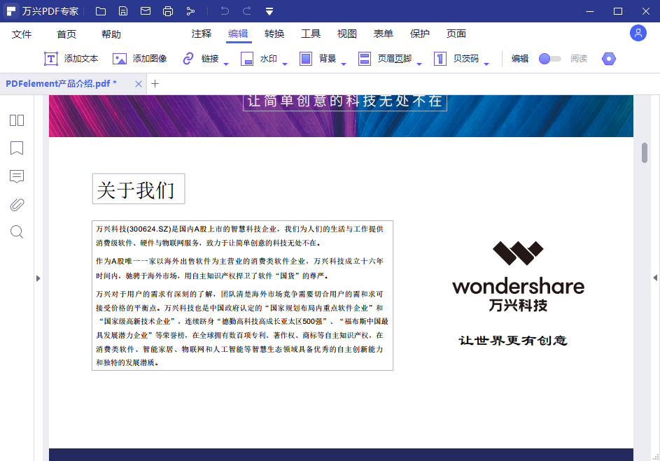 PDF编辑器哪个好用配图3