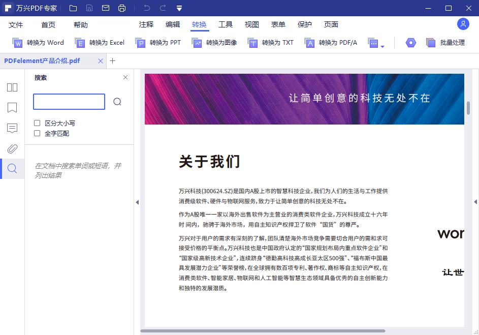 PDF搜索关键词步骤2