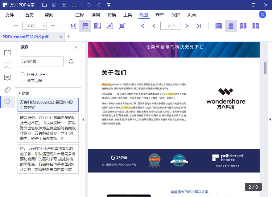 PDF搜索关键词步骤3