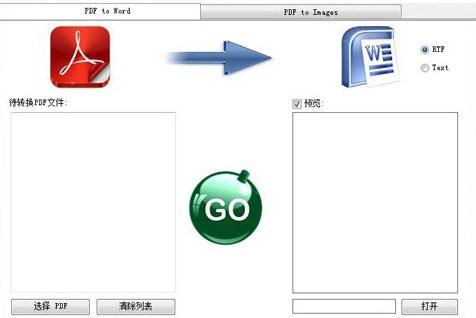 word2007转PDF步骤1