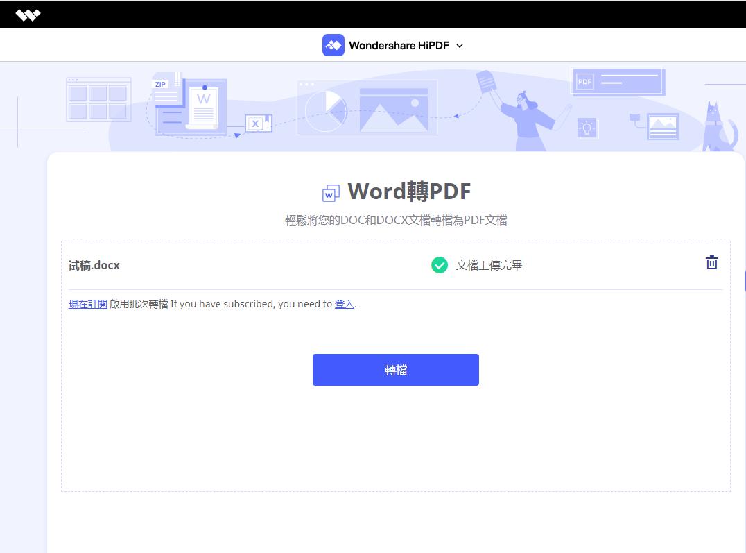 word2007转PDF步骤4