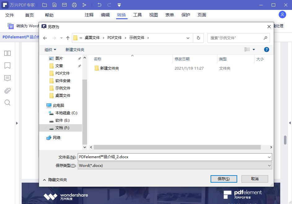 PDF格式导出为word文档出现乱码解决方法2