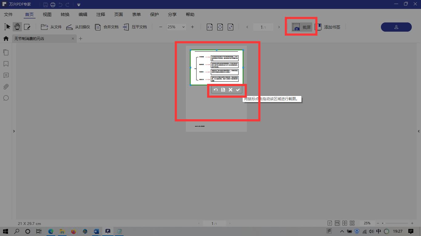 复制PDF文件里的内容步骤10