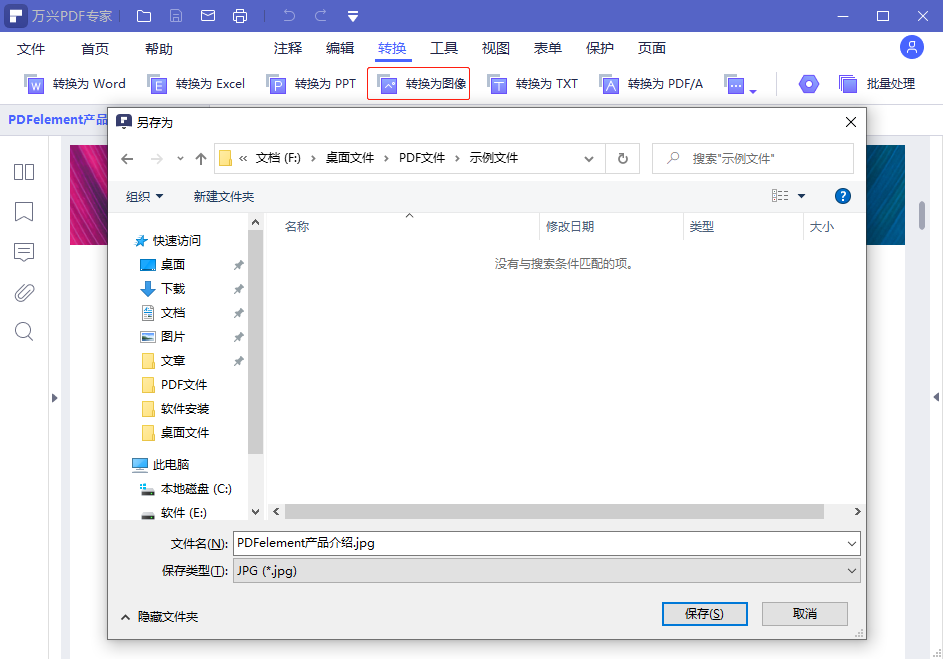 PDF文件转换为Excel步骤2
