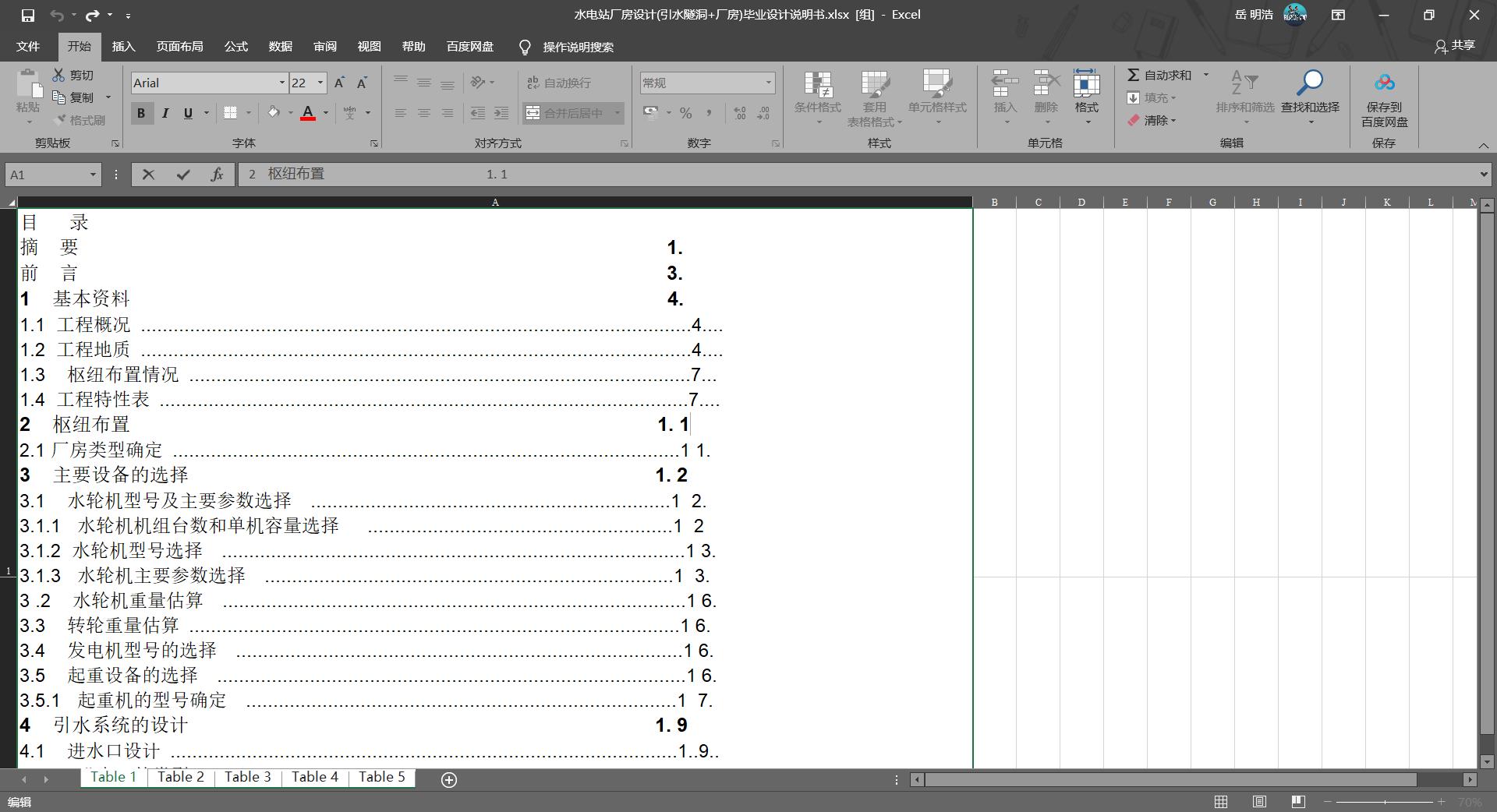 PDF文件转换为Excel步骤3