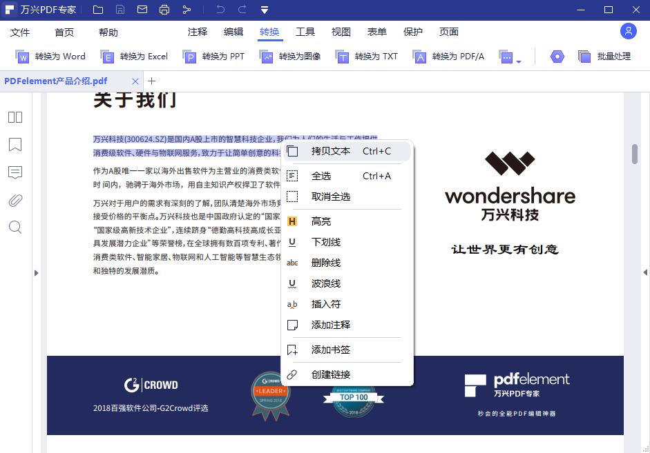 复制PDF文件里的内容步骤2