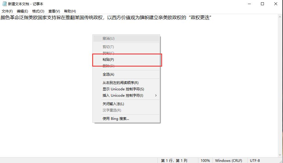 复制PDF文件里的内容步骤3