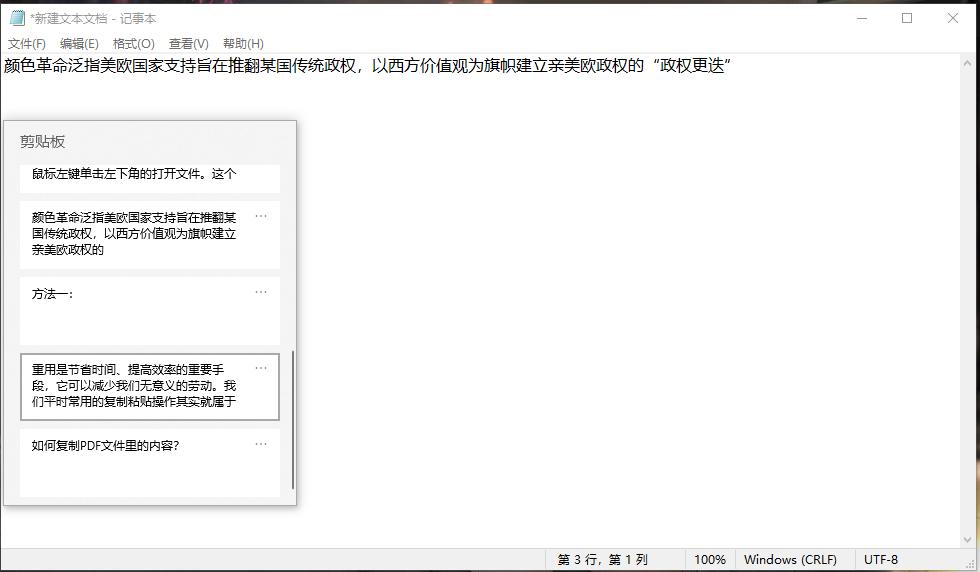 复制PDF文件里的内容步骤4