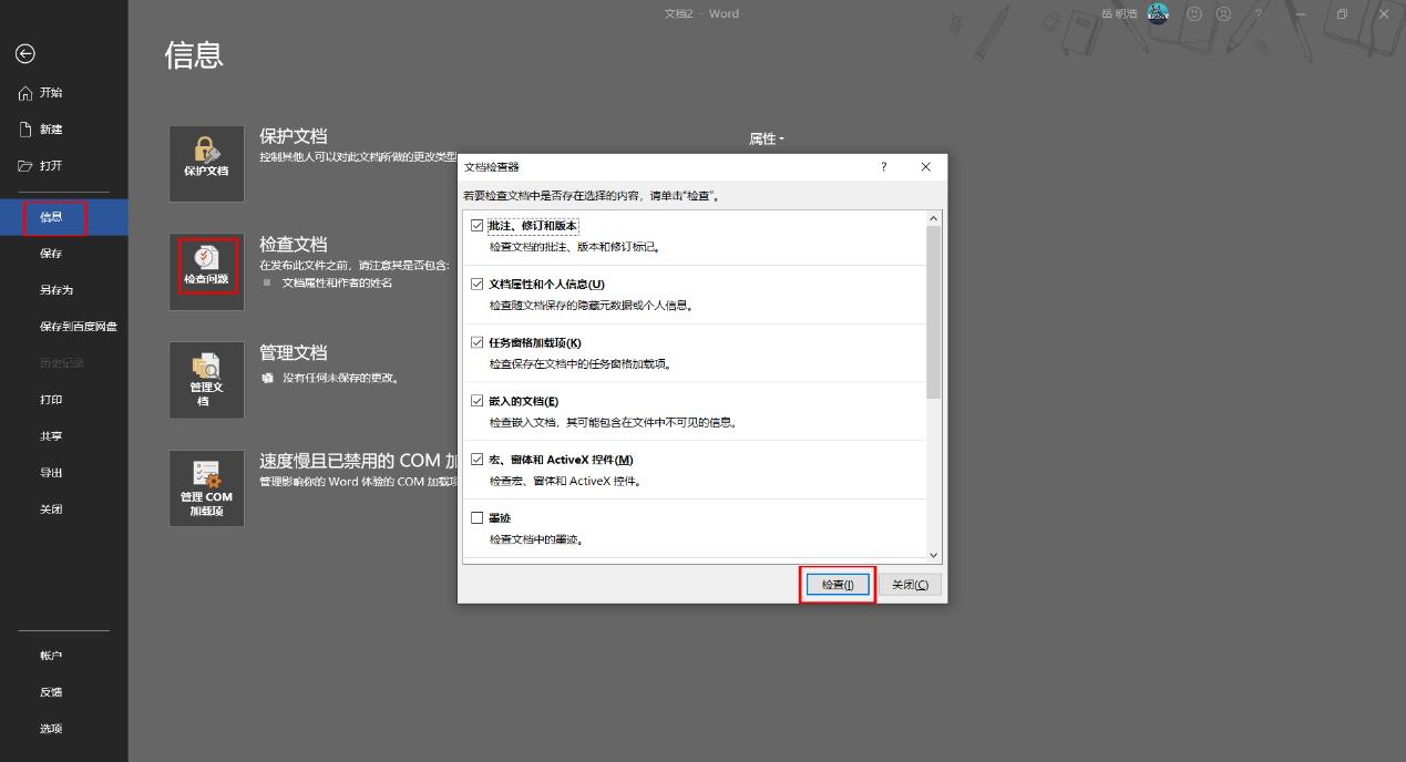 隐藏PDF文档机密信息步骤2