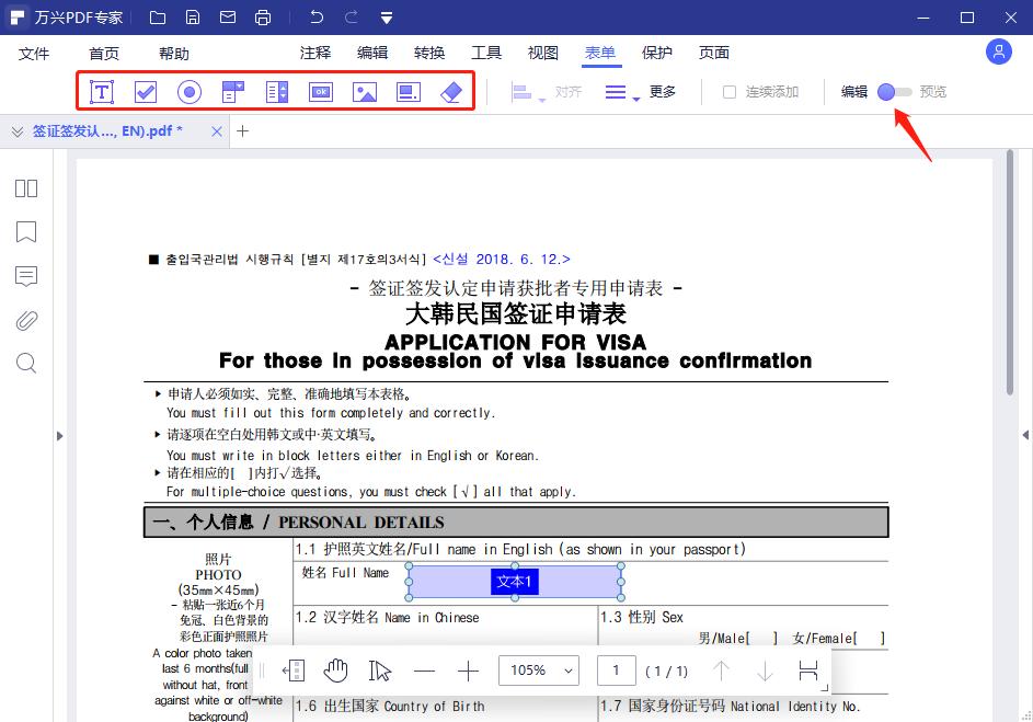 配置PDF文件的表单域步骤2