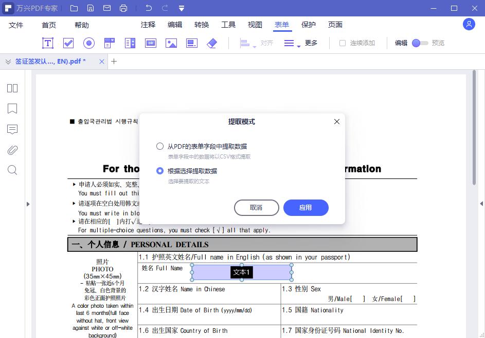 配置PDF文件的表单域步骤3