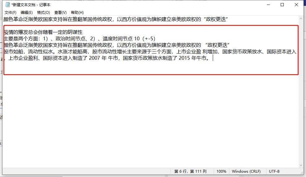 复制PDF文件里的内容步骤6