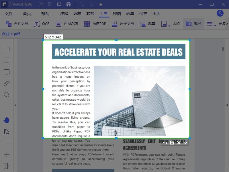 如何使用PDF裁剪工具步骤2