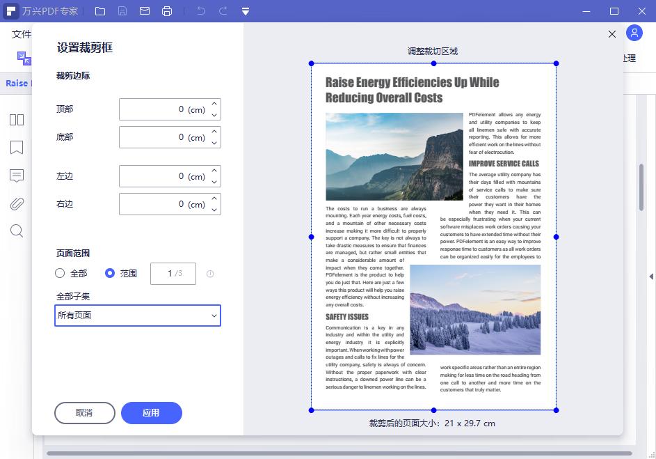 如何使用PDF裁剪工具步骤3
