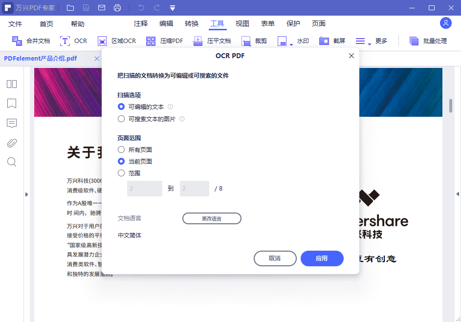 PDF文档中查找特定内容步骤3