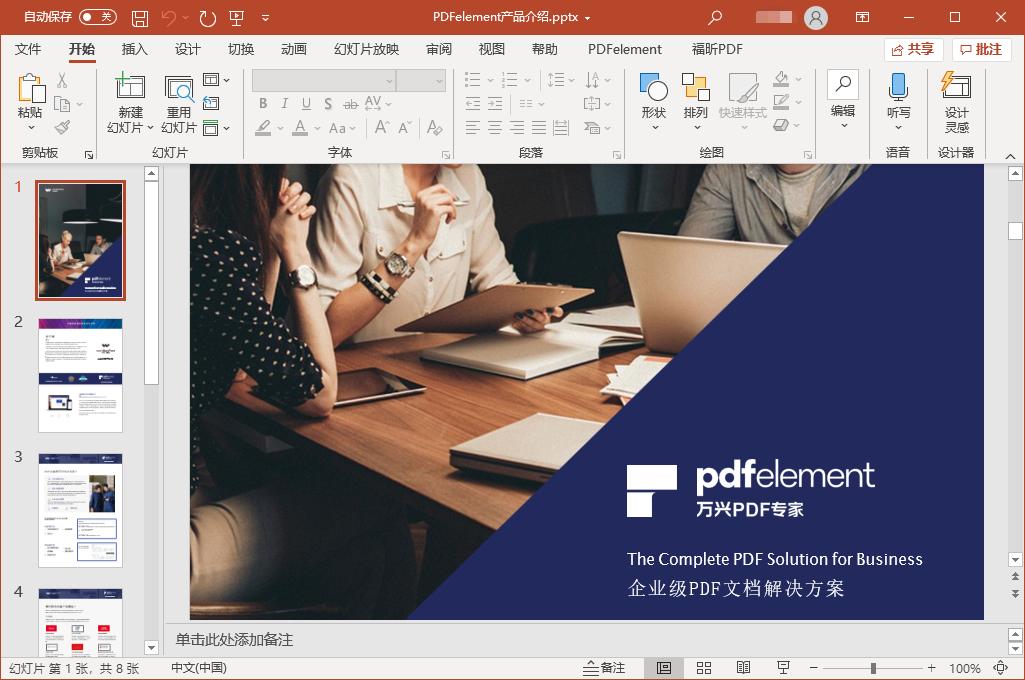 PDF文档转换为PPT格式步骤3