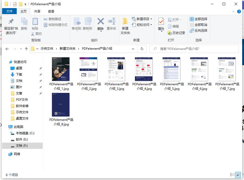 PDF文件批量转JPG格式步骤3
