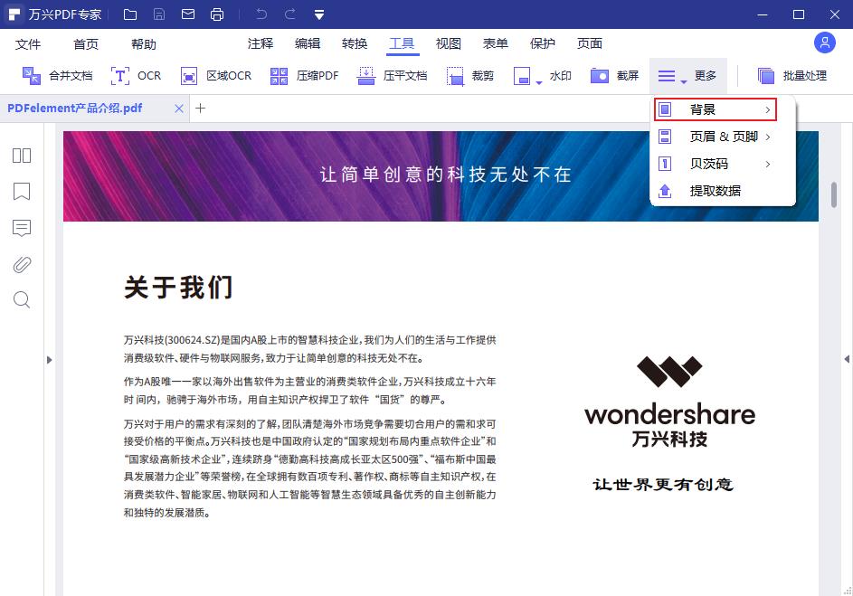 更改PDF的背景颜色步骤2
