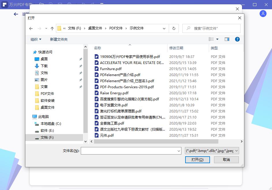 最佳的PDF合并软件配图2