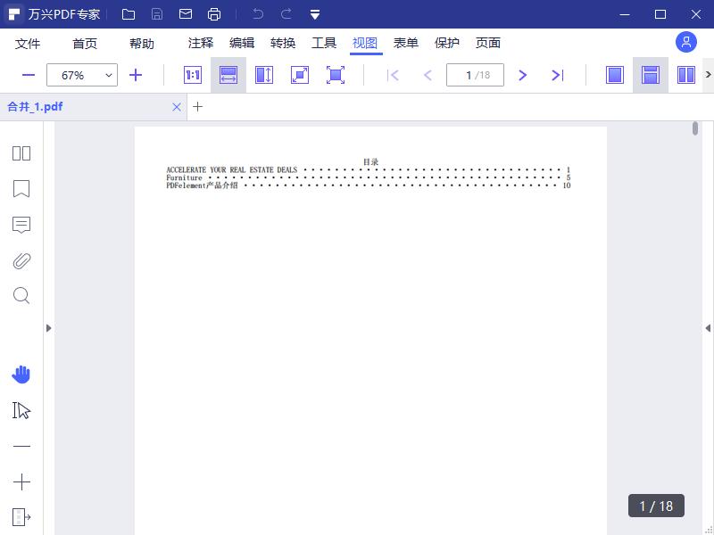 最佳的PDF合并软件配图3