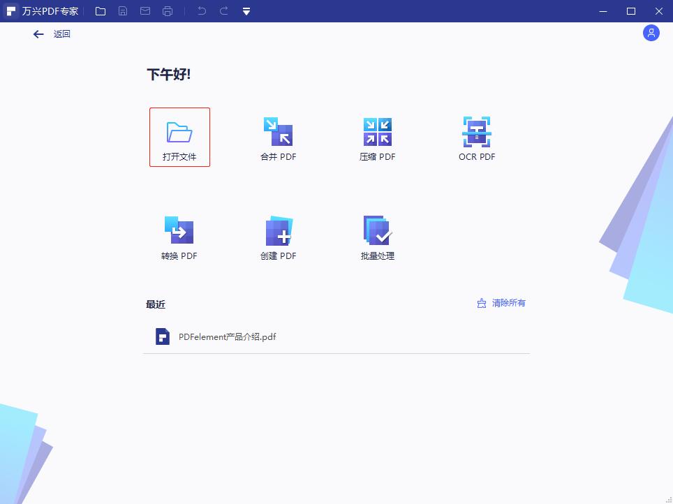 pdf文件用什么软件打开