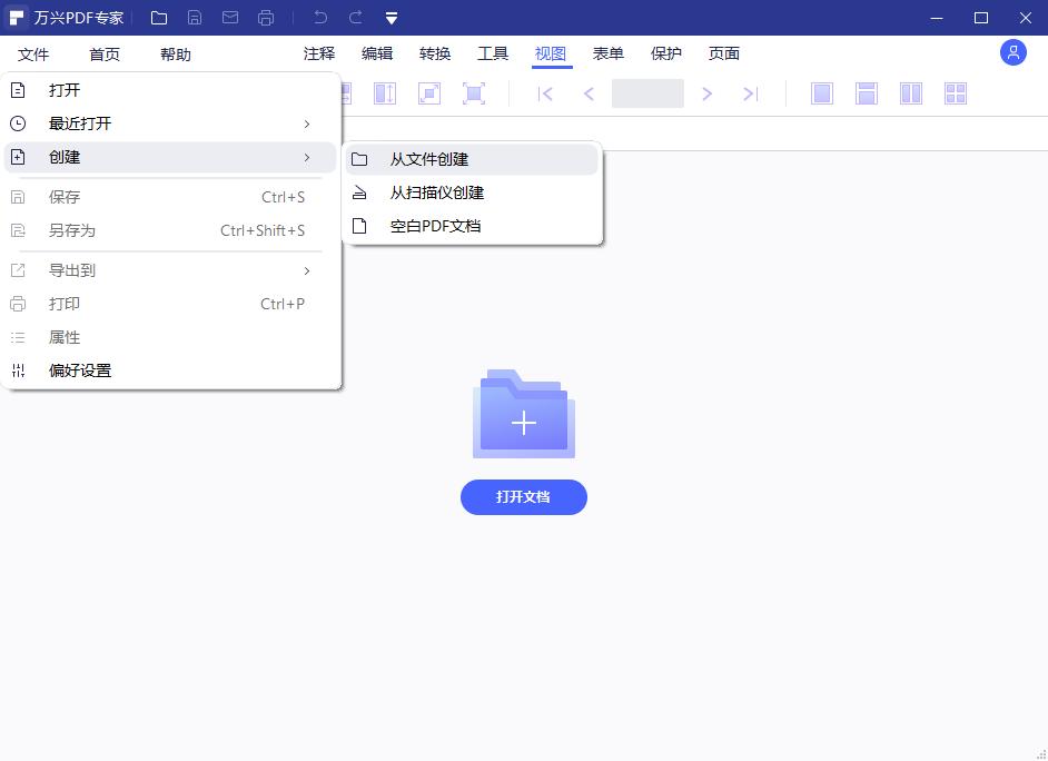 新建PDF文件步骤2