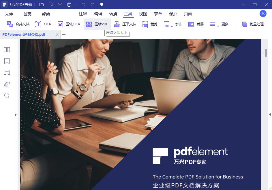 压缩PDF格式的文件步骤1