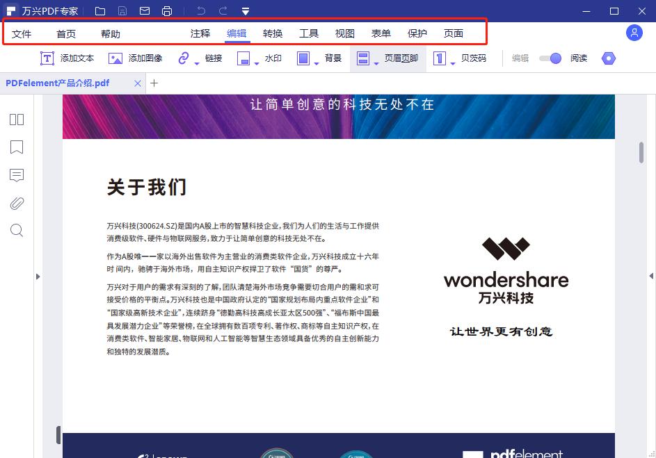 创建PDF文档步骤3