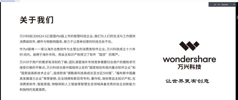 PDF文档的页面视图步骤3