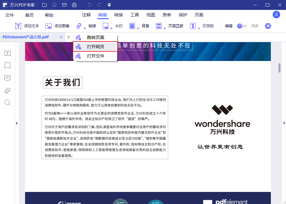 PDF文档添加链接步骤1