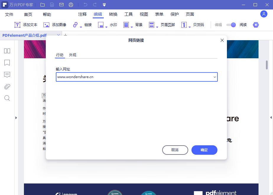 PDF文档添加链接步骤2