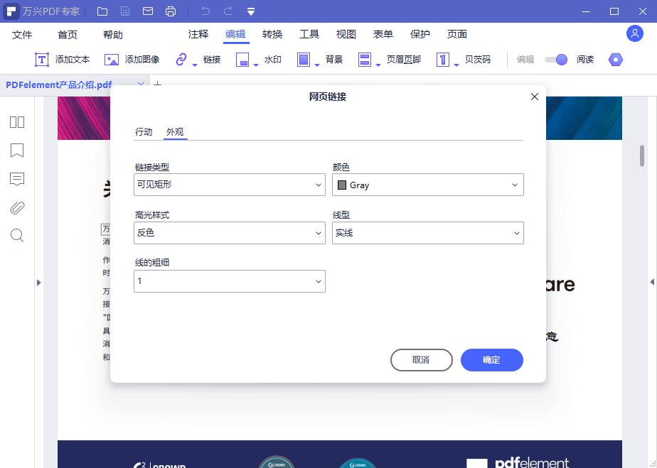 PDF文档添加链接步骤3