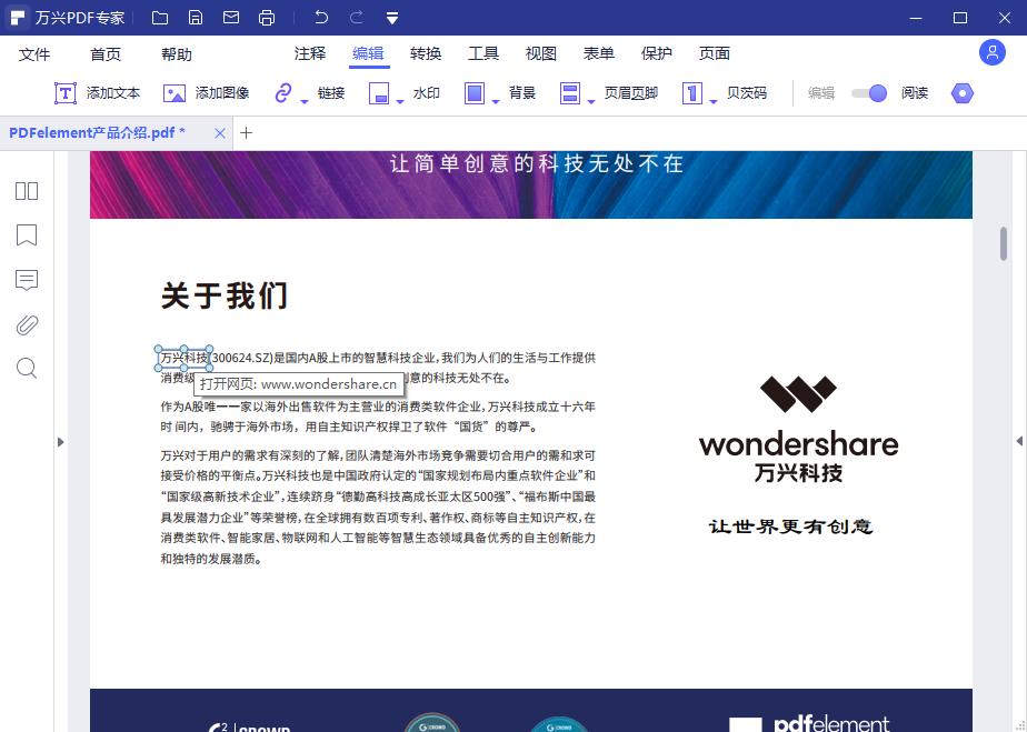PDF文档添加链接步骤4