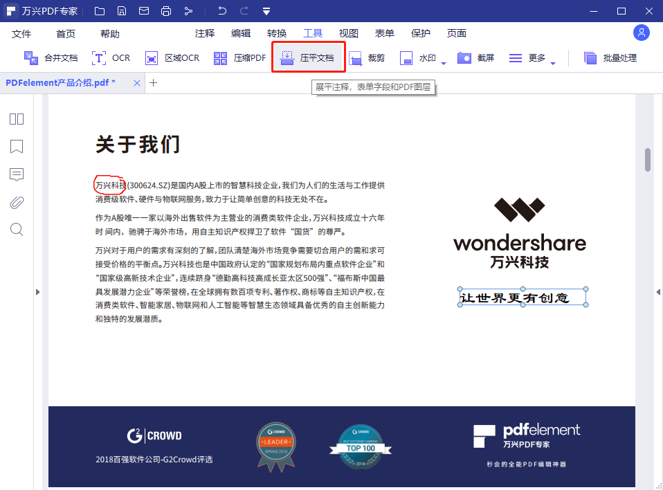 PDF文档注释内容压平成为文本内容步骤1