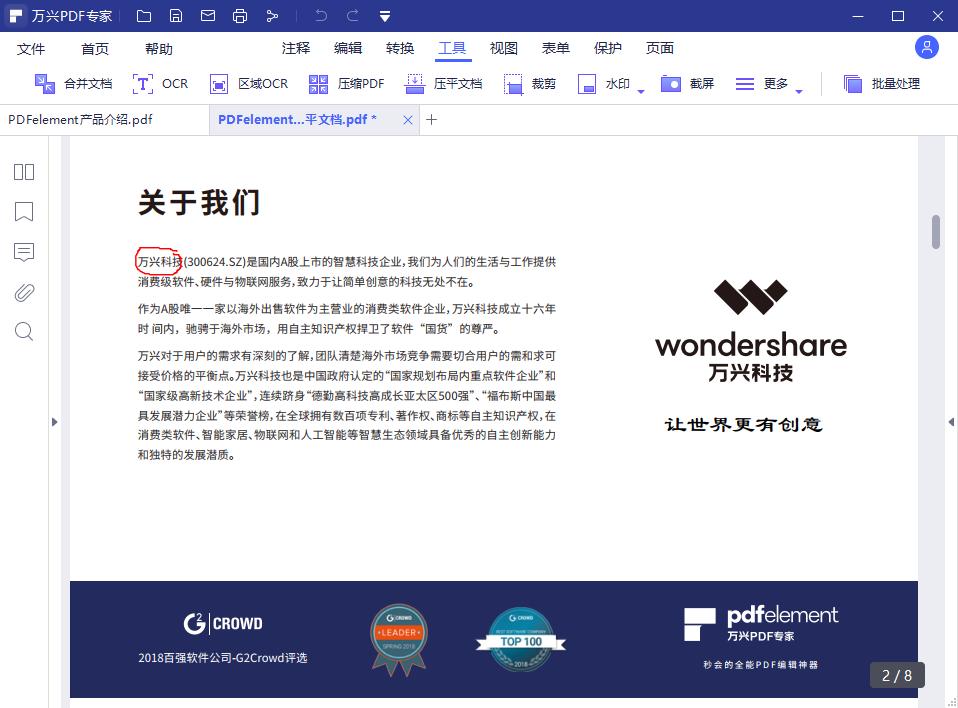 PDF文档注释内容压平成为文本内容步骤2
