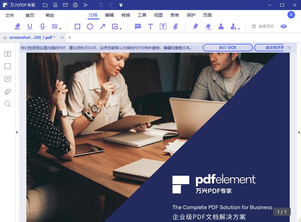 截取PDF文档步骤3