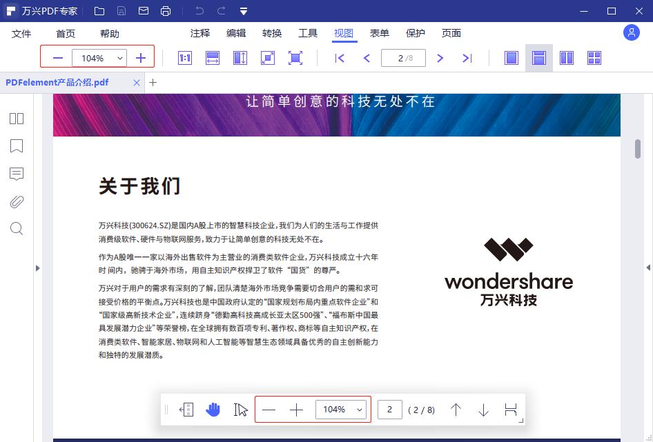调节PDF文档页面的大小步骤1