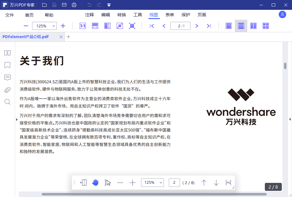 调节PDF文档页面的大小步骤2
