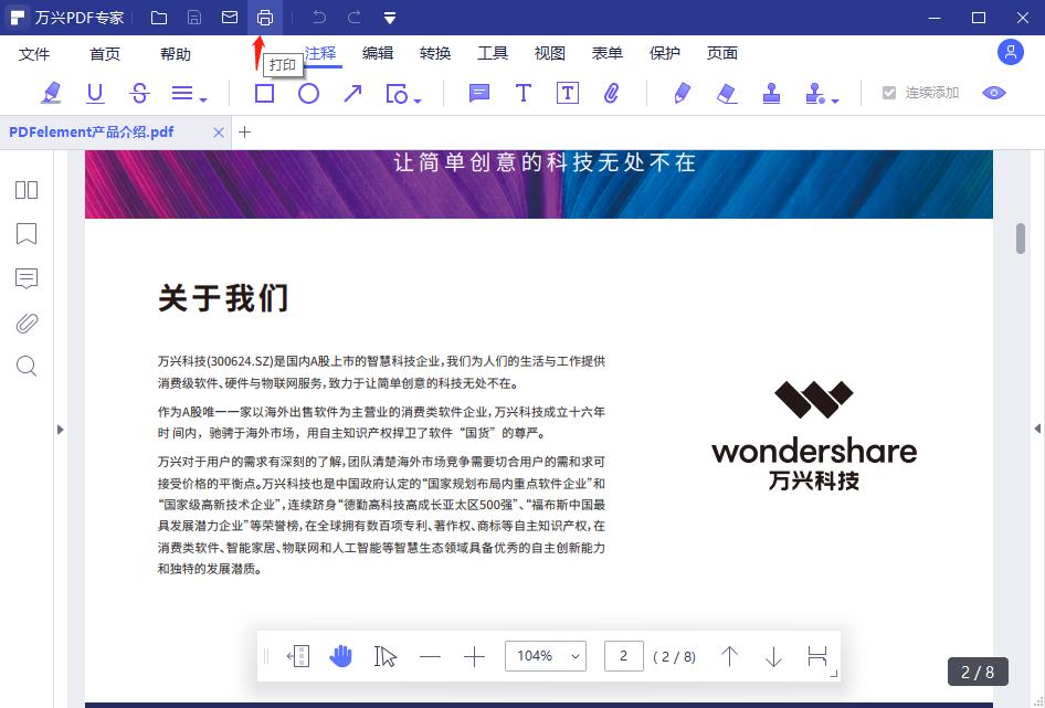 多页PDF转化为一页步骤2