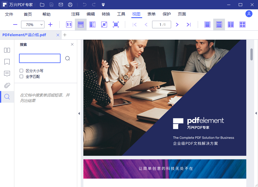 pdf文件用什么软件打开?