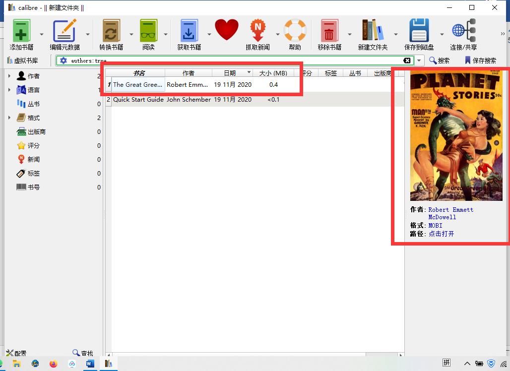 Kindle文件格式转换为PDF文档步骤2