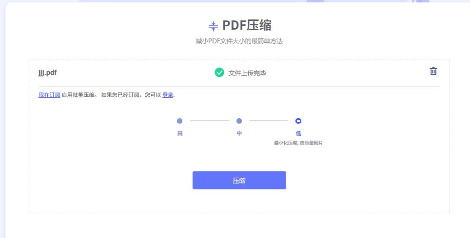 压缩PDF文档步骤9
