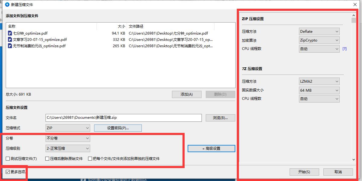 压缩PDF文档步骤11
