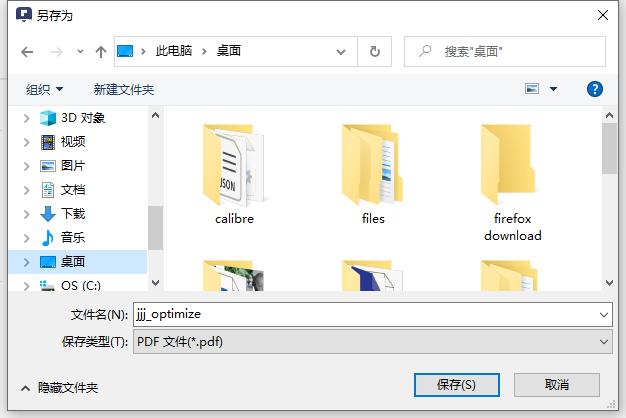 压缩PDF文档步骤3