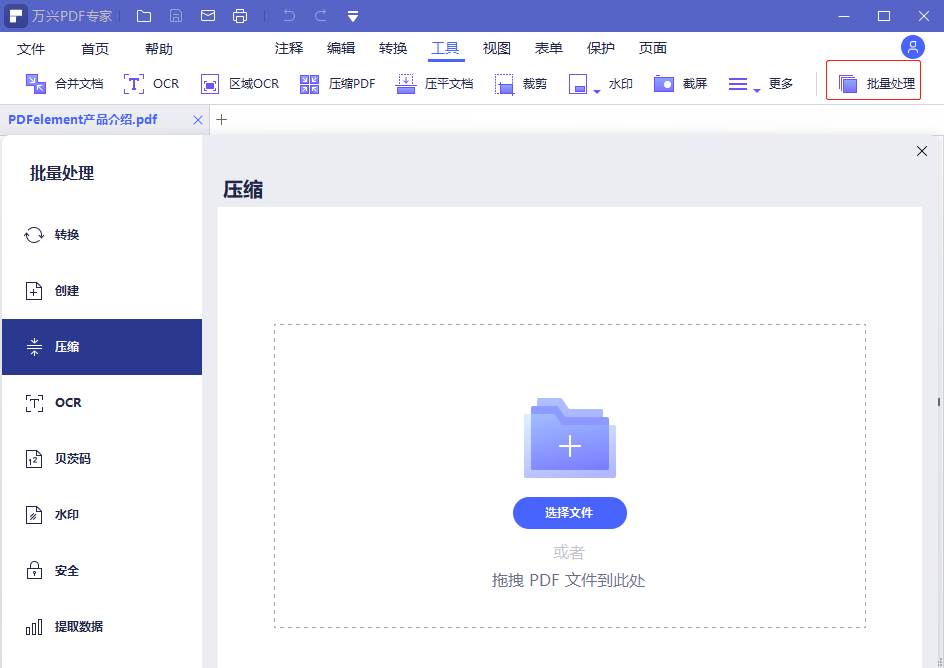 压缩PDF文档步骤4